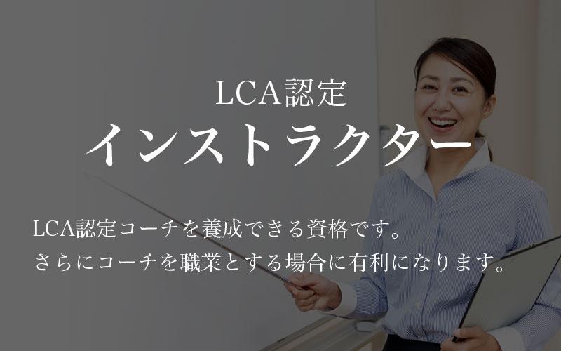 LCA認定インストラクター
