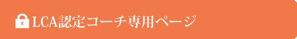 LCA認定コーチ専用ページ
